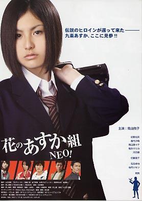 映画「花のあすか組NEO!」