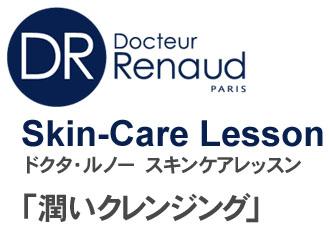 Skincare Lesson