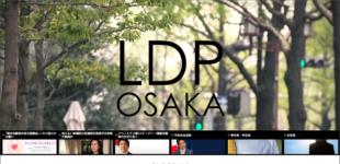 自由民主党 大阪府支部連合会 WEB動画